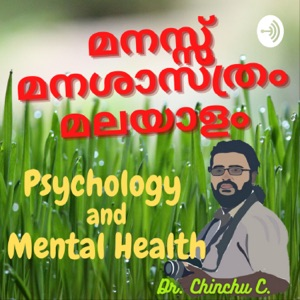 മനസ്സ്, മനഃശാസ്ത്രം, മലയാളം | Malayalam Podcast on Psychology and Mental Health
