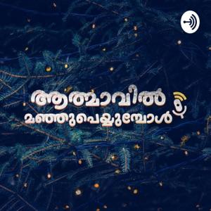 Aathmavil Manjupeyyumbol - Malayalam Podcast
