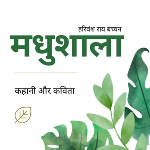 Hindi Poems & Poets - Madhushala